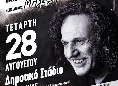 Μουσική εκδήλωση στην Αθήνα χωρίς εισιτήριο