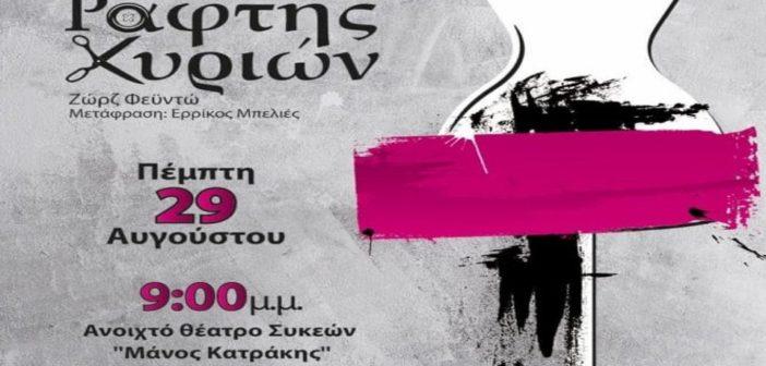 Θεατρική παράσταση στη Θεσσαλονίκη χωρίς εισιτήριο