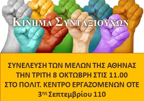 Συνέλευση των μελών της Αθήνας